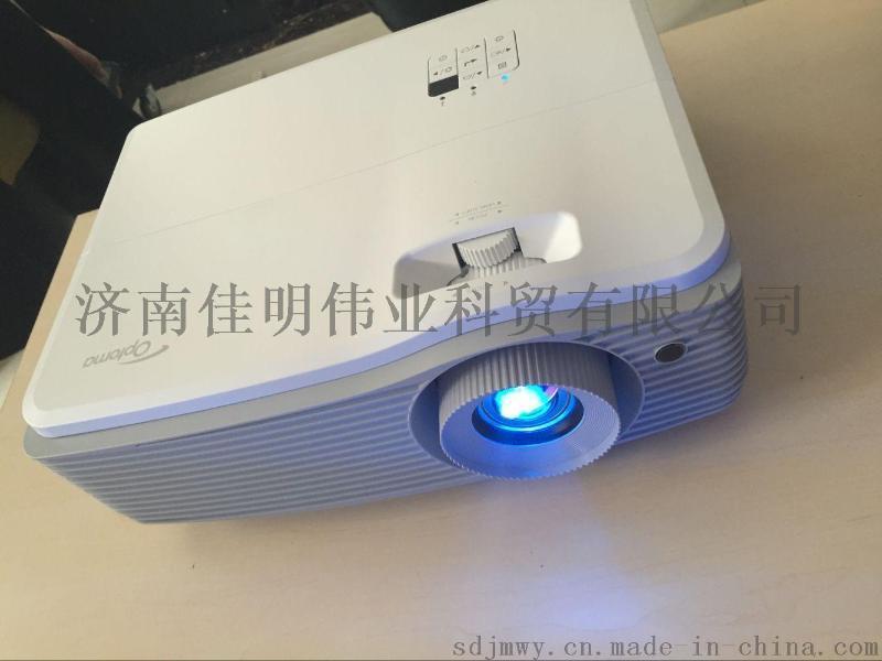 奥图码X502投影机 1.6x光学镜头 支持镜头位移功能