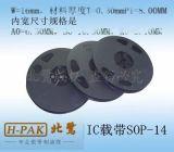 供应廉价IC载带/SOP-14载带/SOP-16载带