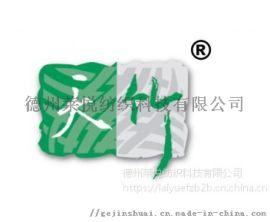 莱悦纺织现货销售 竹纤维** 竹棉混纺