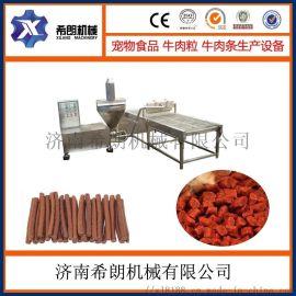 宠物食品 鸡肉条加工北京赛车