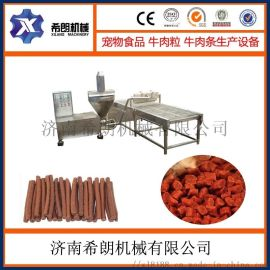 宠物食品 鸡肉条加工设备