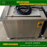 台州宁波,刀具,餐具单槽超声波清洗机除油除蜡磷化