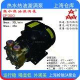 模溫機用熱水熱油泵CP300系列上海現貨