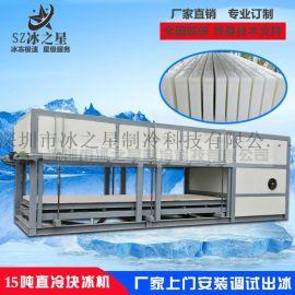 冰之星供应15吨直冷式块冰机**机大型工业制冰机