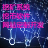 矿机开发挖矿系统软件定制开发