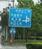 供应阳江道路交通标志牌 阳春路铭牌规格定做