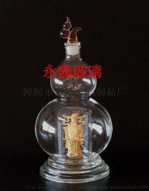 厂家供应高硼硅玻璃酒瓶 内套金佛玻璃酒瓶