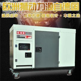 封闭式20kw静音柴油发电机组