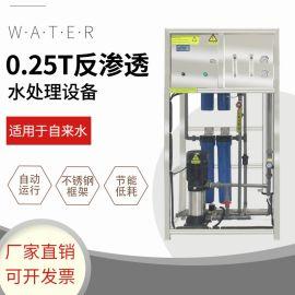 0.25t全自动反渗透水处理设备纯水装置