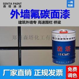 外墙氟碳漆建筑外墙桥梁专用防腐涂料