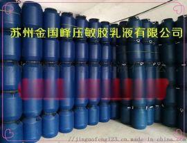 厂家供货水性丝印胶水,不干胶胶水,高粘免费拿样