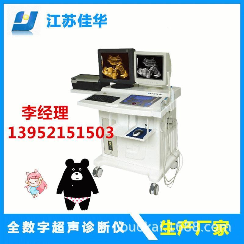 双屏B型超声诊断仪 数字化笔记本式B型超声诊断仪