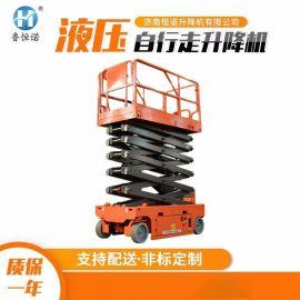 自行走高空作业车升降机 剪叉式全自行升降平台液压自行走升降机