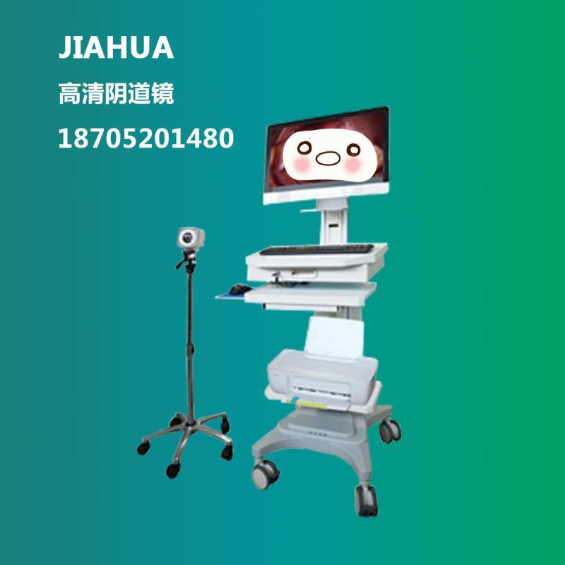 佳华JH5003豪华阴道镜 350万高清像素阴道镜