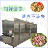 大型網帶式江米粘豆沙包芋頭條速凍機 蘆筍時間可調速凍機