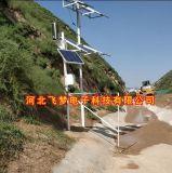 無線遥测雨量水位监测系统 降雨液位检测站远程传输生产厂家直销