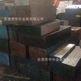 供應奧地利百祿W302熱作模具鋼 W302模具鋼板 W302鋼材 材質保證