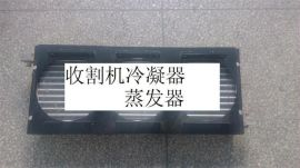 新乡科瑞收割机蒸发器冷凝器18530225045www.xxkrdz.com