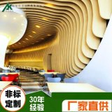 廣東廠家 商場餐廳裝飾 弧形造型牆面鋁方通 木紋弧形鋁方通天花 廠家定製 工程定製
