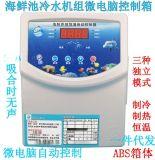 冷水机组控制器 海鲜鱼池机组控制器 制冷制热控制盒 冷暖式温控
