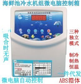冷水機組控制器 海鮮魚池機組控制器 制冷制熱控制盒 冷暖式溫控