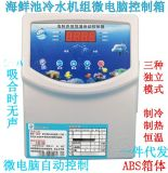 冷水機組控制器 海鮮魚池機組控制器 製冷制熱控制盒 冷暖式溫控