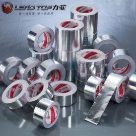 鋁箔膠帶 耐高溫防火纖維玻纖布鋁箔紙膠帶