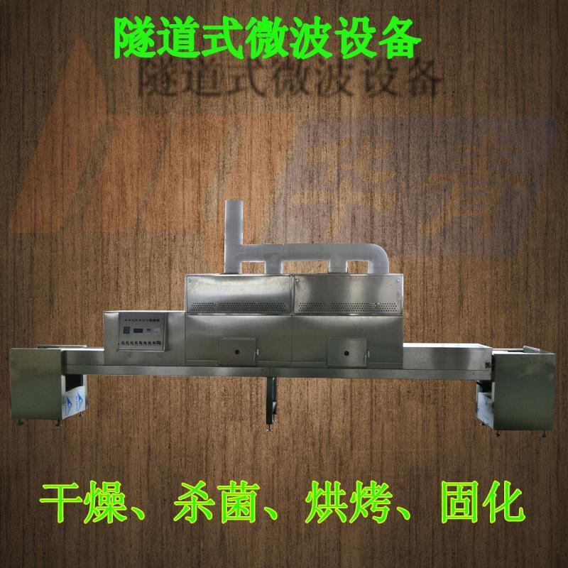 厂家供应隧道式12千瓦微波杀菌机受热均匀包装食品微波干燥杀菌机