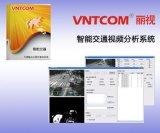 智能交通视频分析系统
