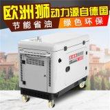 电启动15千瓦静音柴油发电机