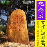 黄蜡石招牌刻字石 英德产地黄蜡石刻字门牌石