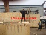芜湖出口木包装箱厂家直销