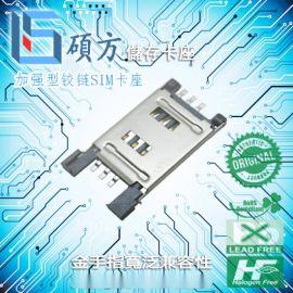 台产金属盖SIM卡座翻盖式SIM卡座LPC材质