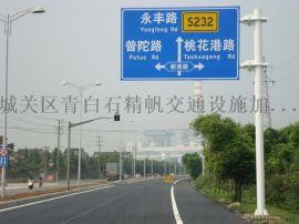 青海海东交通标牌制作道路反光指示牌