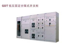 GDT低压固定分隔式开关柜 新疆开关柜