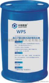 WPS高分子聚合物水泥砂浆防水液