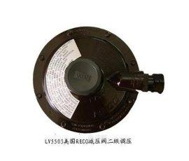 美国力高rego LV5503B6中低压减压阀