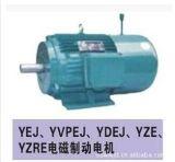 供應YEJ、YDEJ電磁制動電機