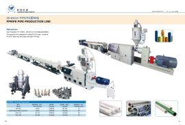 江苏联顺机械PE,PPR塑料管材生产线