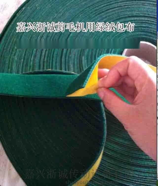 验布机绿绒包辊带 卷布机绿绒糙面带 剪毛机绿绒包布