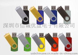 旋转U盘工厂 旋转U盘生产厂家 2GB/4GB/8GB定做旋转U盘 促销礼品U盘
