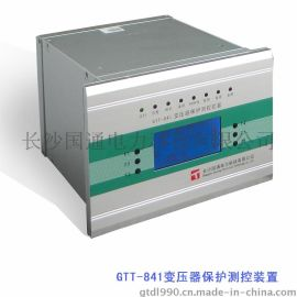 GTT-841变压器保护测控装置