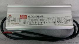 台湾明纬电源HLG-320H-36B,36V320W调光LED防水电源