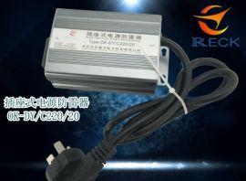 深圳欧雷克插座式电源防雷器OK-DY220/20