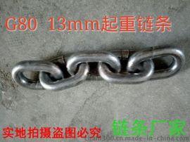 厂家直销截距13mm起重链条,极限工作载荷5t起重链条,吊装用起重链条