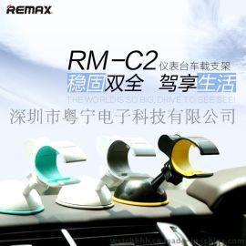 Remax/睿量 C2车载支架 吸盘式GPS导航架 苹果安卓通用手机车载支架