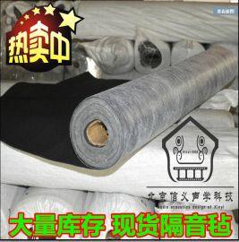 北京信义厂家直销3MM高密度阻尼隔音毡隔音毯环保无味隔音吊顶