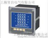 上海常自電氣CZ96E-Y3多功能液晶錶  廠家低價直銷
