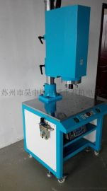 超声波吸尘器焊接机\风管焊接机\过滤器焊接机