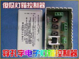 厂价直销 穿孔灯外露灯专用 LED电子灯箱 10A/5V/12V低压控制器
